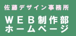 佐藤デザイン事務所WEB制作部