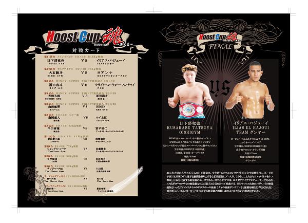 格闘技パンフレット2