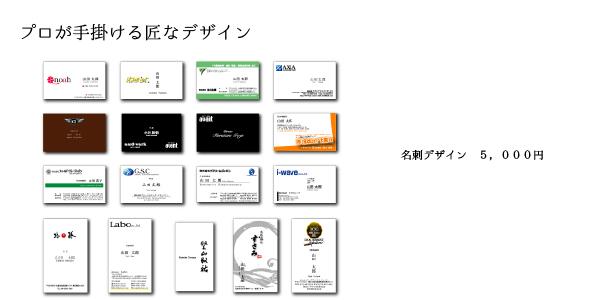 名刺デザイン料金
