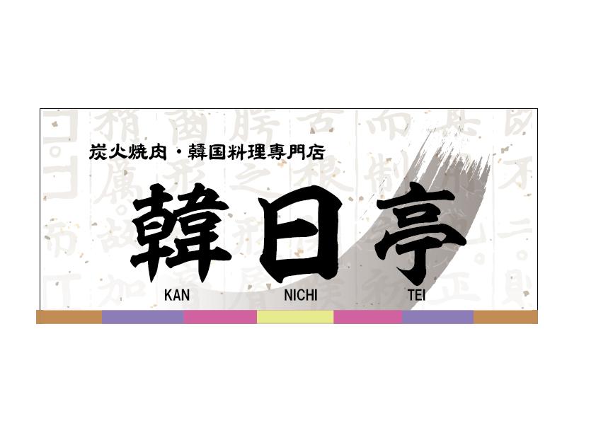 韓日亭イメージロゴ