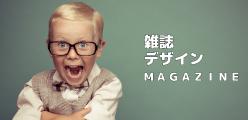 雑誌デザイン