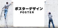 ポスターデザイン