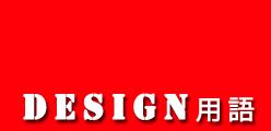 デザイン用語
